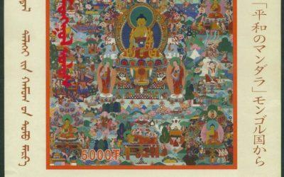 Meditative Philately and The Yantras